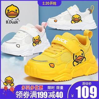 B.Duck小黄鸭童鞋男童运动鞋春秋季儿童网面休闲鞋女童休闲鞋潮流