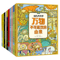 《幼儿大科学》(套装共10册)