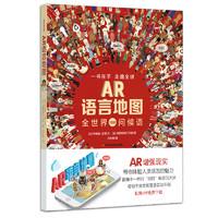 《AR语言地图》(精装)