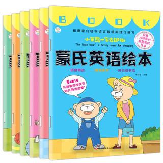 《蒙氏英语绘本》套装共6册