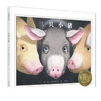 《三只小猪》(精装)
