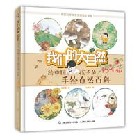 《给中国孩子的手绘自然百科·我们的大自然》(精装)