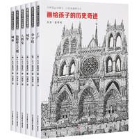 《画给孩子的历史奇迹》(套装共6册)
