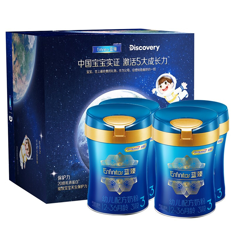 Enfagrow 美赞臣(Enfamil)蓝臻3段幼儿配方奶粉 荷兰原装进口 900g*4罐