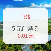 清明/五一能用!飞猪 国内5元门票券(满99-5元)