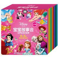 《迪士尼宝宝故事会公主篇》(礼盒装、套装共40册)