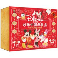 《迪士尼欢乐中国年礼盒》(米奇90周年珍藏版、礼盒装)