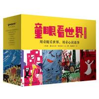 《童眼看世界系列儿童绘本》(精装、套装共8册)