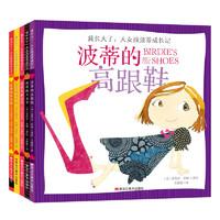 《我长大了:大女孩波蒂成长记》(精装、套装共5册)