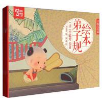 《中国绘·绘本弟子规》(儿童版、套装共6册)