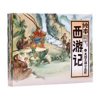 《中国绘·绘本西游记》 (儿童版、套装共10册)