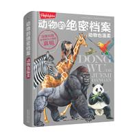 《动物的绝密档案·动物也温柔》(精装、套装共3册)