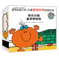 《奇先生妙小姐·儿童情绪管理双语绘本》(套装共8册)