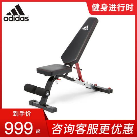 Adidas/阿迪达斯 多功能卧推凳家用仰卧起坐杠铃哑铃椅健身10341