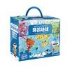《超好玩的科普拼图书·环游地球》(礼盒装)