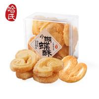 上海哈尔滨食品厂纯奶小蝴蝶酥110g手工黄油饼干西式糕点 哈氏 小蝴蝶酥 小蝴蝶酥110g