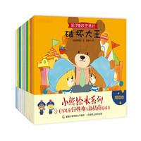 《小熊绘本系列》(套装共10册)