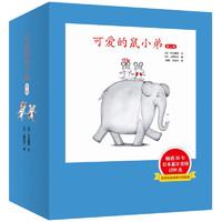 《可爱的鼠小弟 第2辑》(精装、套装共6册)