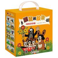 《鼹鼠的故事》(妈妈讲讲版、礼盒装、套装共12册)