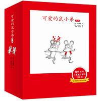 《可爱的鼠小弟 第1辑》(精装、套装共6册)