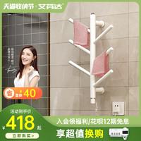 艾芬达智能电热毛巾架家用电加热浴巾架卫生间毛巾烘干架XP21