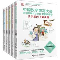 《中国汉字听写大会·我的趣味汉字世界》(儿童彩绘版、套装共5册)