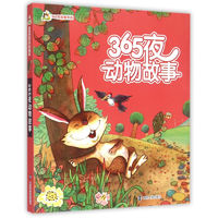 《365夜动物故事》(拼音版)