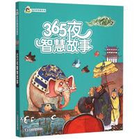《365夜智慧故事》(拼音版)