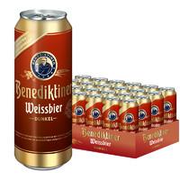 88VIP:Benediktiner 百帝王 德国原装进口精酿小麦黑啤酒  500ml*24听