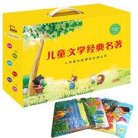 《儿童文学经典名著》(彩绘注音版、礼盒装、套装共20册)