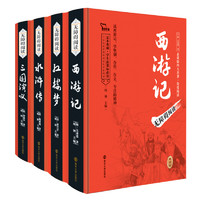 《四大名著》(精装、套装共4册)