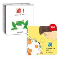 《蒲蒲兰绘本春系列》(精装、套装共4册)