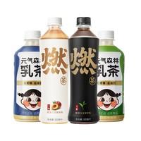Genki Forest 元気森林 Genki Forest 元气森林 定制装乳茶奶茶茶饮料8+2瓶燃茶组合