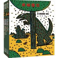 《宫西达也恐龙系列 第二辑》(套装共4册)