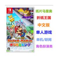 Switch NS游戏  NS 家用游戏主机游戏卡带 顺丰速发 纸片马里奥 马力欧 折纸王国 中文