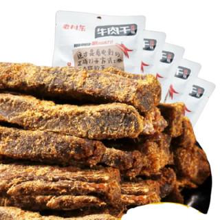 老川东 五香牛肉干四川特产麻辣牛肉零食小吃休闲袋装