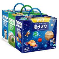 《超好玩的科普拼图书:环游地球+漫步太空+恐龙来了》3盒套装