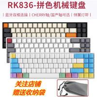 RK836无线蓝牙机械键盘青黑红茶轴cherry71键王自如键帽mac键盘
