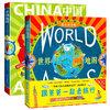 《中国地图+世界地图》(精装、套装共2册)