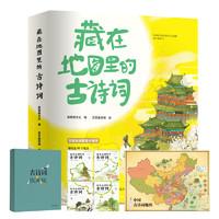《藏在地图里的古诗词》(套装共4册)