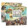 《地图上的全景世界史》(精装、套装共2册)