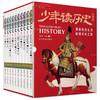 《少年读历史:中国篇》(地图版、套装共10册)