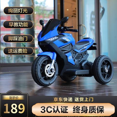 儿童电动车 电动摩托车 可坐人宝宝小孩婴儿玩具小汽车 带灯光音乐 大电瓶 三轮款蓝色 标准版