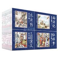 《四大名著连环画小人书》(全48册 )