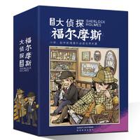 8日0点、PLUS会员:《大侦探福尔摩斯》(漫画版、套装共6册)