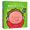 《幼儿认知头脑体操书·自我认知》(精装、套装共3册)