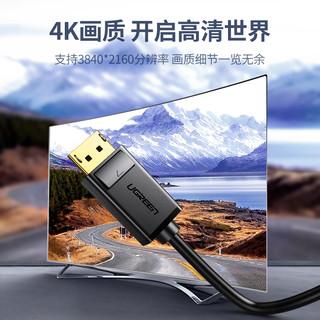 绿联 minidp转dp线1.2迷你Displayport雷电口笔记本2K144hz转接头显示器投影仪4K音视频连接线适用于苹果电脑