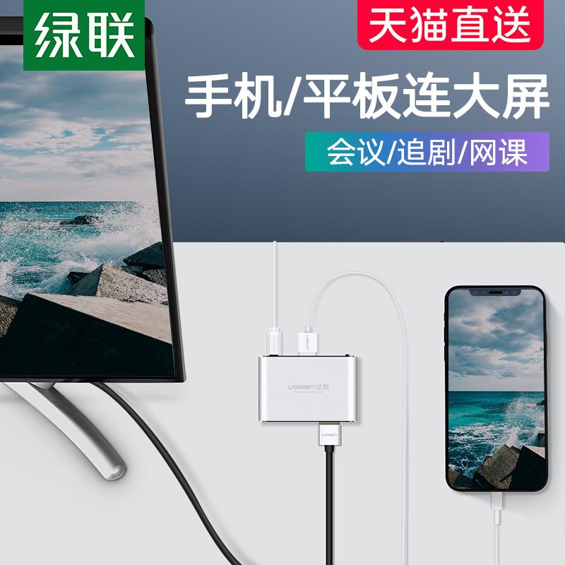 绿联手机连接电视转换器同屏线投影仪视频usb转接头vga投屏线lightning转hdmi适用于苹果iPhone/ipad接显示器
