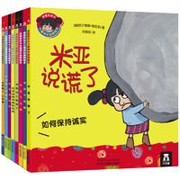 《米亚在长大:儿童成长自助绘本》(套装共8册)