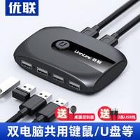 優聯 USB2.0打印機網絡共享器4口二進四出2臺電腦共用鍵盤鼠標分線器1分2切換器一拖二